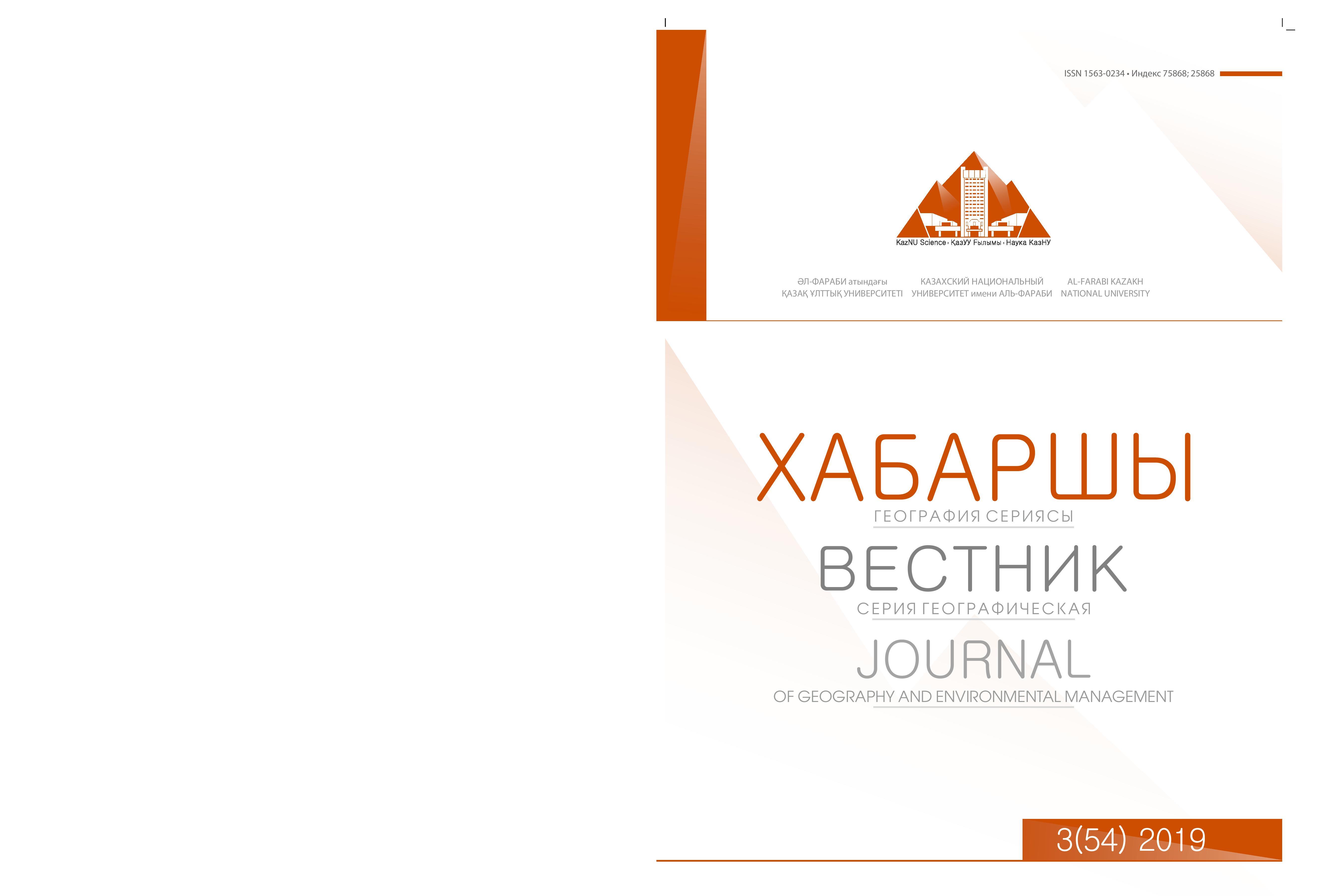 Показать Том 54 № 3 (2019): Вестник КазНУ. Серия Географическая