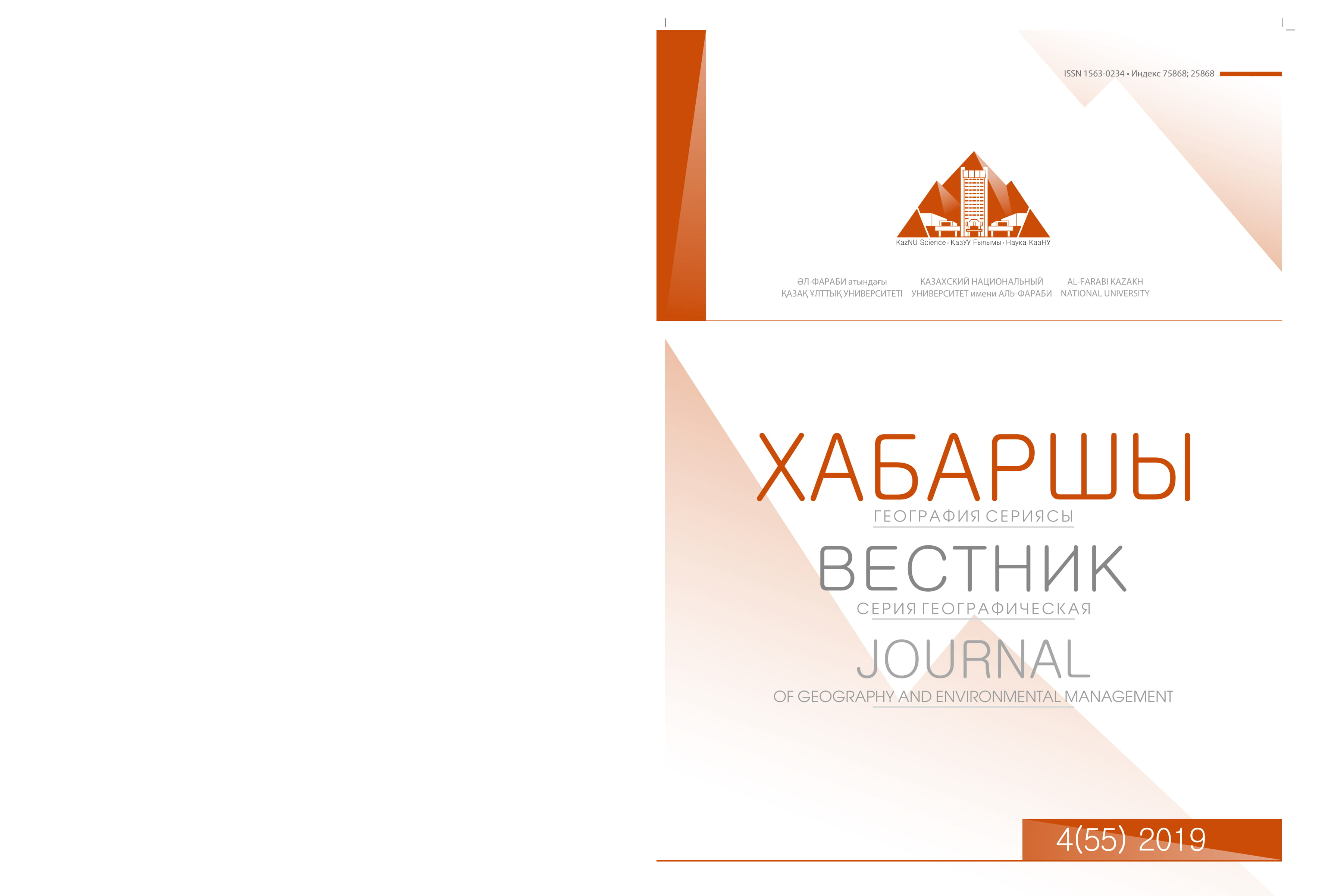 Показать Том 55 № 4 (2019): Вестник КазНУ. Серия Географическая