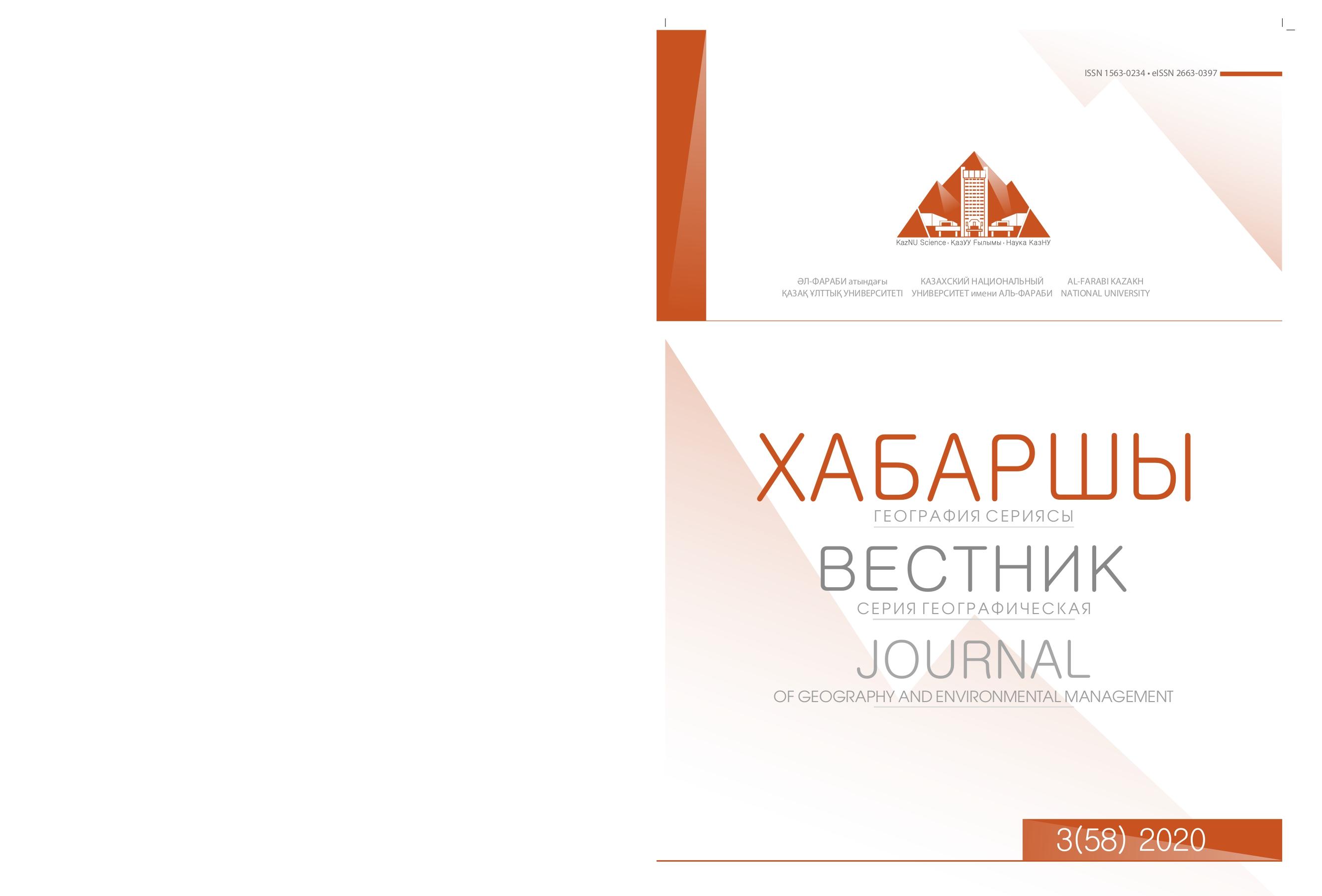 Показать Том 56 № 1 (2020): Вестник КазНУ. Серия Географическая