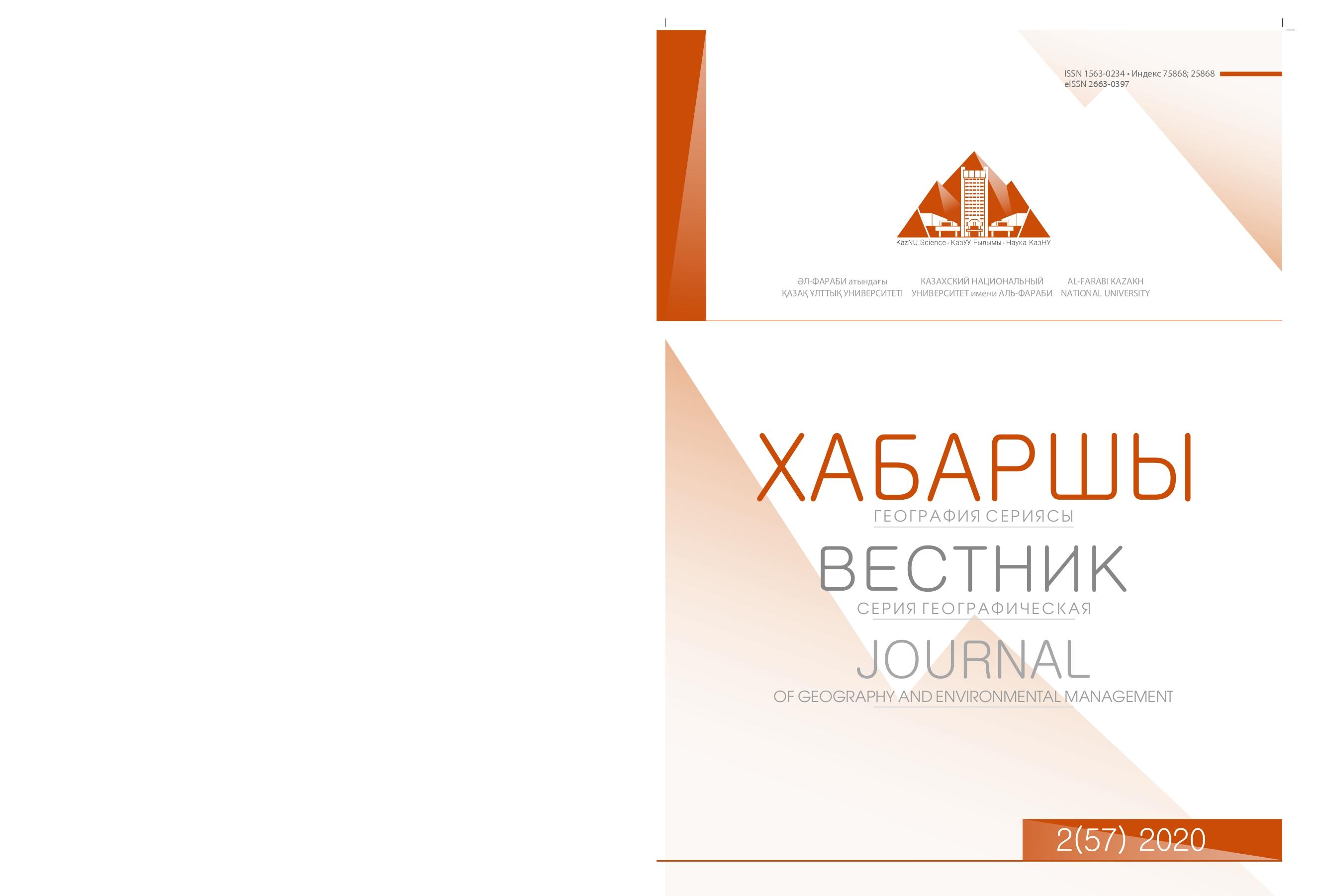 Показать Том 57 № 2 (2020): Вестник КазНУ. Серия Географическая
